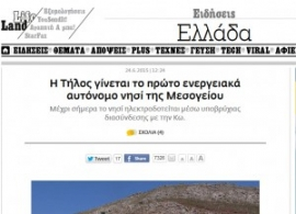 Press Release on Tilos Project